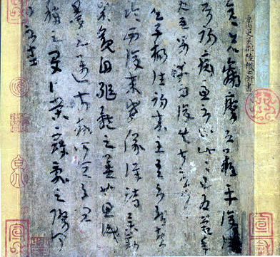 Lu Ji's Letter of Recovery