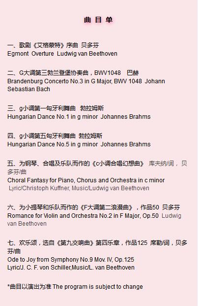 Chenshan invites you to an outdoor symphony gala
