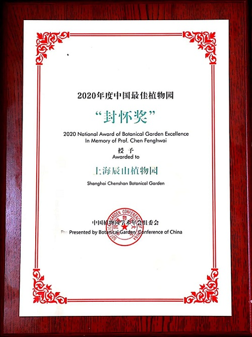 Chenshan Botanical Garden wins national recognition