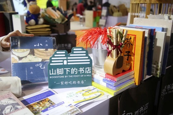 Songjiang cultural industries on display at expo in Shanghai
