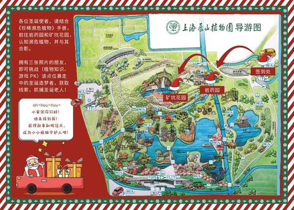 Chenshan Botanical Garden launches Christmas event for families